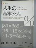 【書寶二手書T3/哲學_ICG】人生的基本公式-思想系列20_紀廣洋