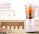 榨汁機 榨汁機家用水果小型全自動果蔬多功能炸果汁料理機迷你榨汁杯220V MKS交換禮物