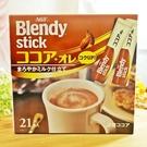 AGF Blendy Stick 即溶可可歐蕾 231g【4901111191112】(日本沖泡)