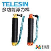 【和信嘉】TELESIN 多功能浮力棒 漂浮手把 (黃/橘) GOPRO 小蟻 總代理公司貨