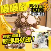【暖暖腳】 電暖器USB貓爪暖腳寶創意家居可愛貓爪usb暖腳寶暖手寶寶保暖毛絨暖腳鞋【H00125】
