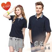 《情侶款》MIT台灣製條紋領網眼短袖POLO衫(丈青)● 樂活衣庫【BW832】