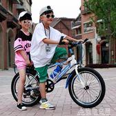 永久兒童變速山地學生車單車20寸中小學生8-9-10-11-13自行車男 NMS名購居家