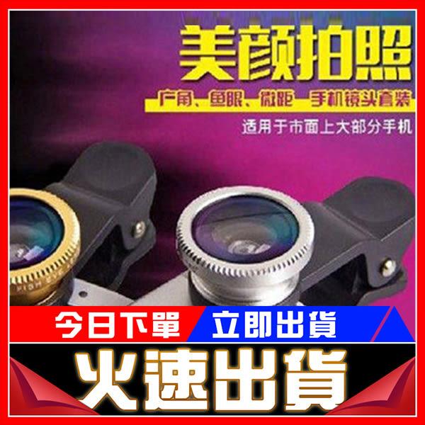 [24H 現貨快出][賠本下殺]手機三合一鏡頭 魚眼/微距/廣角 超廣角鏡頭 自拍神器 自拍 通用鏡頭