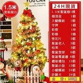 新北現貨 聖誕樹1.5 米豪華加密聖誕節商城裝飾套餐 「時尚彩虹屋」