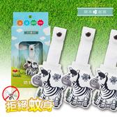 【草本宣言】防蚊夾-3盒