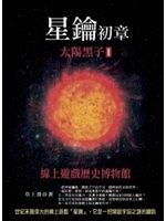 二手書博民逛書店 《星鑰初章:太陽黑子1-線上遊戲歷史博物館》 R2Y ISBN:9868515106│草上飛