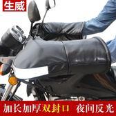摩托車把套電動車護手套加厚保暖跨騎三輪車擋風防水男 女 露露日記