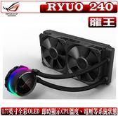 [地瓜球@] 華碩 ASUS ROG RYUO 240 龍王 CPU 一體式 水冷 散熱器