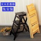 折疊梯 實木家用折疊梯 多功能樓椅梯凳加厚 室內登高小梯子 創意兩步爬梯