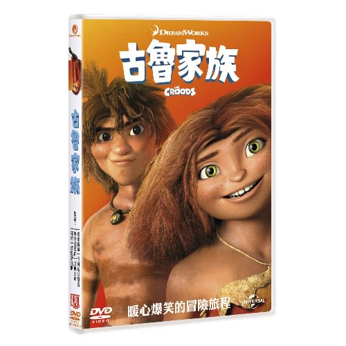 古魯家族 (DVD)