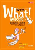(二手書)What!敢咬我-擺脫狗狗咬人惡夢