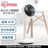 IRIS愛麗思 STF-DC15T 直立式3D循環扇 適用12坪空間【24H快速出貨】 節能 公司貨 保固一年