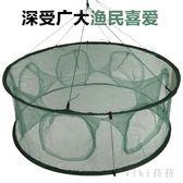 漁網 支撐圓形自動魚網折疊漁網蝦籠捕魚籠蝦網釣魚垂釣魚具裝魚袋 LC3170 【VIKI菈菈】