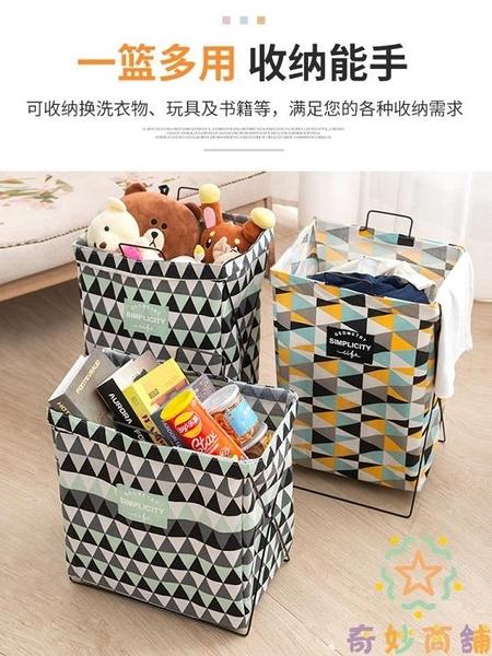 可折疊臟衣簍籃子衣服框家用衣物收納筐洗衣籃【奇妙商鋪】