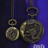 老人錶防水學生男女士仿古翻蓋男女懷錶石英手錶項鍊情侶禮物掛錶 麥琪精品屋
