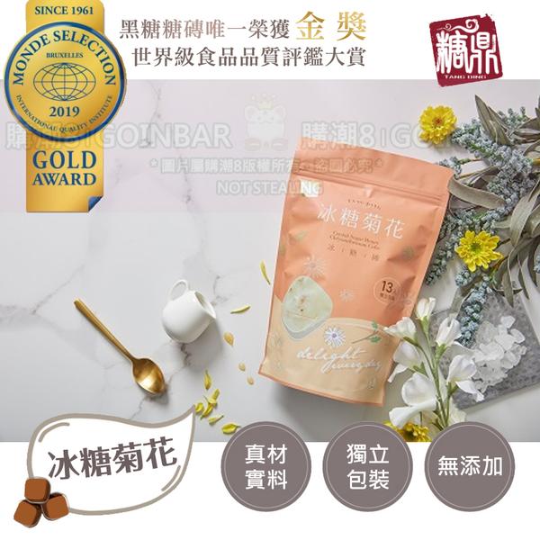 糖鼎 冰糖菊花 (30g×13入) 養生茶磚超值包 黑糖磚 唯一榮獲世界級食品評鑑大賞 (購潮8)