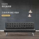 沙發 沙發床 Hades現代風新穎皮質沙發床【DD House】