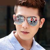 男式太陽鏡墨鏡蛤蟆鏡鋼化眼鏡玻璃鏡片眼睛2016新款開車潮流反光 花間公主