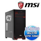 微星Z370平台【基蘭5號】Intel i7-8700+微星 GTX1060 ARMOR 6G 電競機 送DS B1【刷卡分期價】