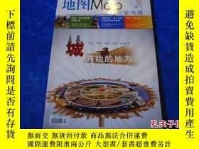 二手書博民逛書店2011年第3期《地圖MAP罕見印象地理》Y17397 地圖雜誌