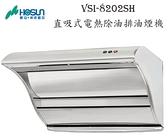 【PK廚浴生活館】高雄豪山牌 VSI-8202SH 80cm 直吸式 電熱除油 排油煙機 實體店面 可刷卡