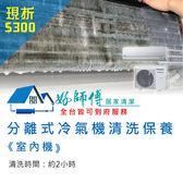 夏季限定【好師傅居家清潔】分離式冷氣機清潔(室內機)