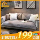 ✤宜家✤時尚簡約四季沙發巾 沙發墊防滑沙發套204 (90*90cm)