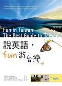 (二手書)說英語Fun遊台灣(16K彩色+1MP3)