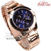 RELAX TIME 輕熟風格 三眼多功能腕錶 玫瑰金電鍍x藍色 女錶 R0800-16-36