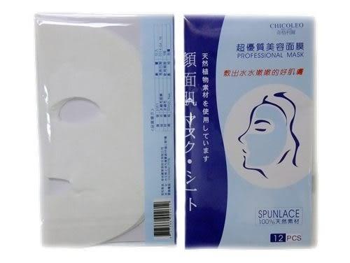 奇格利爾顏面肌超優質美容面膜(乾式) 12片/包  (OS小舖)