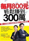 (二手書)每月800元,輕鬆賺到300萬:第一次領薪水就該學會的小額投資術