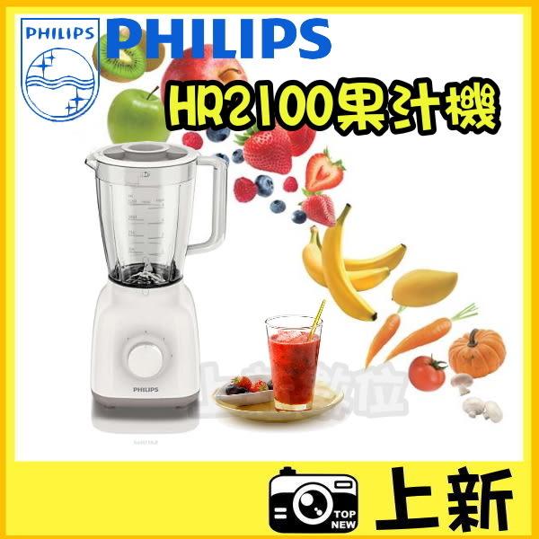 飛利浦 HR2100 hr2100 超活氧果汁機 公司貨 《台南/上新》