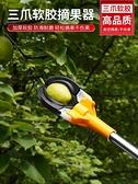 摘果器多功能高空摘果神器伸縮桿加長三爪采摘蘋果梨芒果摘水果剪