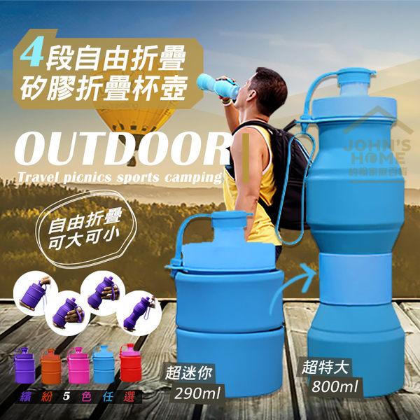 約翰家庭百貨》【YX226】4段折疊矽膠水壺 戶外旅行伸縮水杯水瓶 4種容量自由切換 5色可選