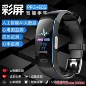 智慧手錶智慧彩屏手環PPG ECG光電電極式多運動男女防水CY潮流