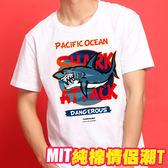 潮T 情侶裝  純棉短T MIT台灣製 【D1-0001】短袖 PACIFIC OCEAN 兇猛鯊魚 可單買 男女可穿