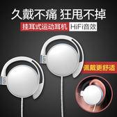 電腦耳機掛耳式運動筆電電腦手機線控耳麥頭戴耳掛式耳機免運直出 交換禮物