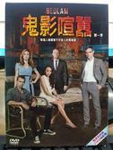 R17-003#正版DVD#鬼影喧囂 第一季(第1季) 2碟#影集#挖寶二手片