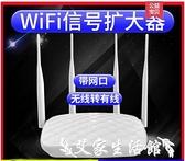 WiFi增強器無線信號擴大wi-fi放大萬能中繼wlan超加強擴展網絡接收大功率wife路由器家用穿 艾家