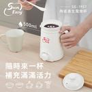 Suneasy 陶瓷養生電燉杯/燉鍋 500ml SE-1907