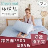 保潔墊/雙人# 伊柔寢飾-台灣製造.馬卡龍漾彩多色系列.藍