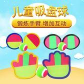 兒童吸盤球套裝幼兒園學生寶寶小孩戶外親子雙人拋接球黏黏球玩具·  9號潮人館