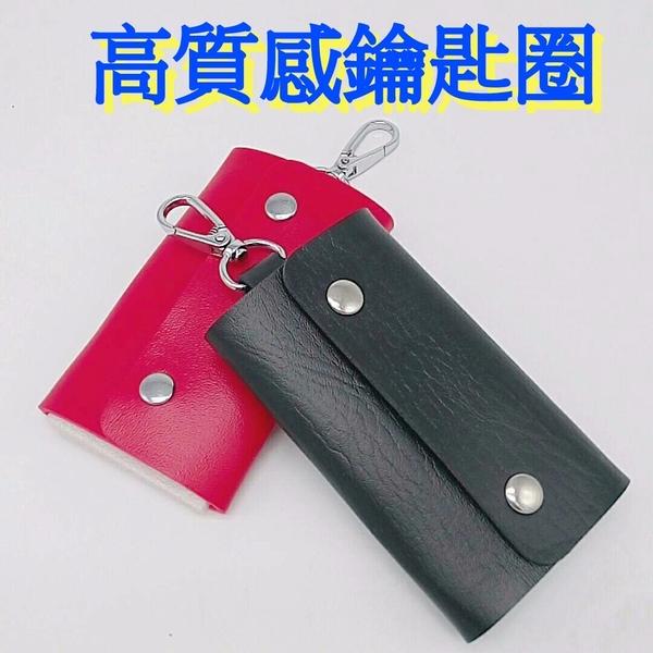 【JIS】C022 車用仿真皮質感鑰匙圈 折疊式鑰匙圈 鑰匙套 福特 豐田 裕隆 現代 中華 altis
