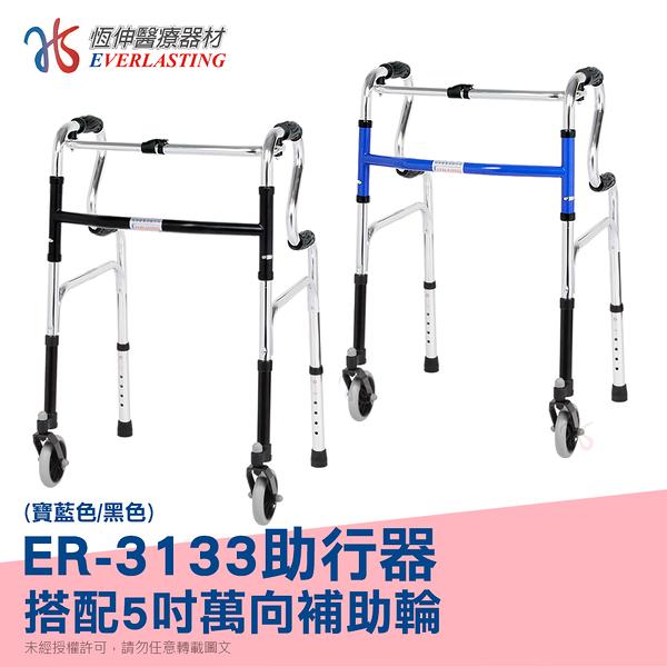 [宅配免運] 恆伸醫療器材 ER-3133 R型助行器+5吋萬向輔助輪(藍/黑任選)