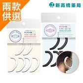 口罩減壓矽膠耳掛 (3組入) 黑/白【新高橋藥局】2款可選