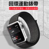 Apple Watch 1 2 3 4 5 42mm 44mm 手錶帶 尼龍錶帶 腕帶 替換帶 運動錶帶 限量促銷