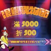 眼鏡購物節 全館滿額5000折500
