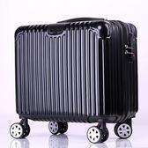 拉桿箱18寸小型迷你行李箱登機箱女16寸旅行箱萬向輪男密碼皮箱子【跨店滿減】