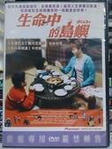 挖寶二手片-Y110-013-正版DVD-日片【生命中的島嶼】-觀月亞里莎 今田耕司(直購價)